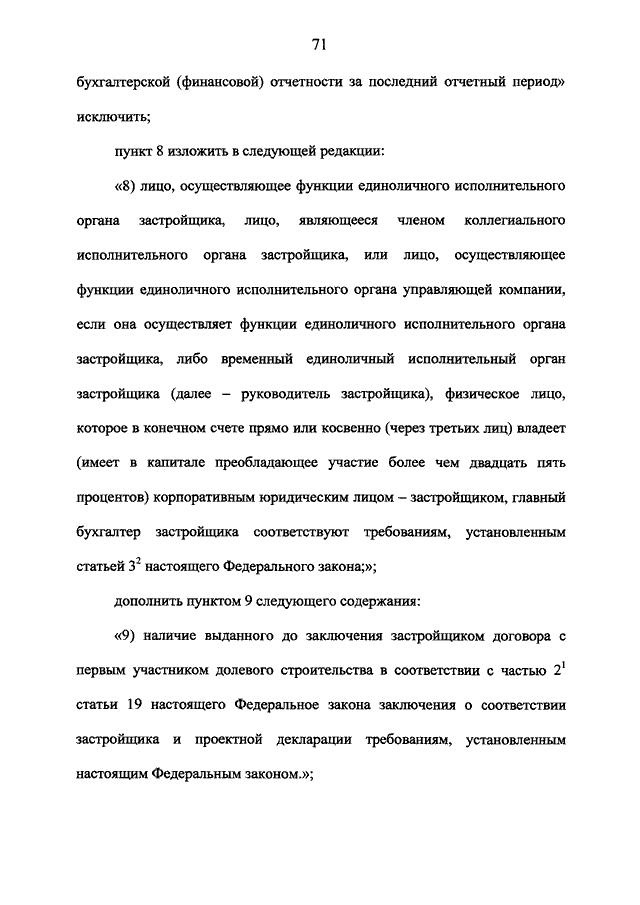 фз о внесении изменений в закон о банкротстве гражданина