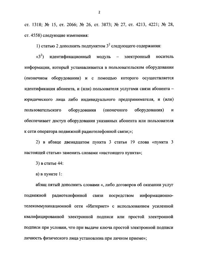 Федеральный закон 245