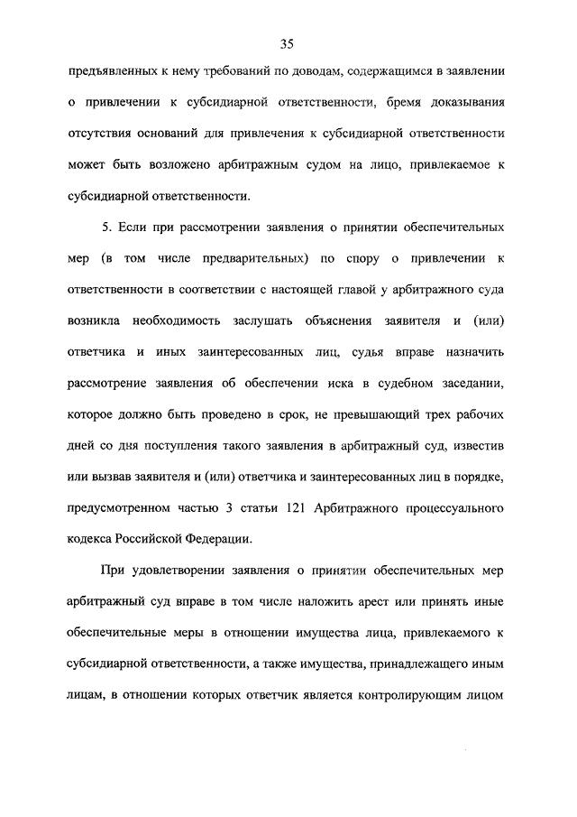 административный кодекс рф о банкротстве