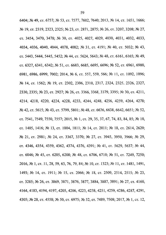 59 закон о банкротстве