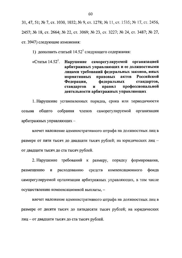 статья 60 фз о банкротстве