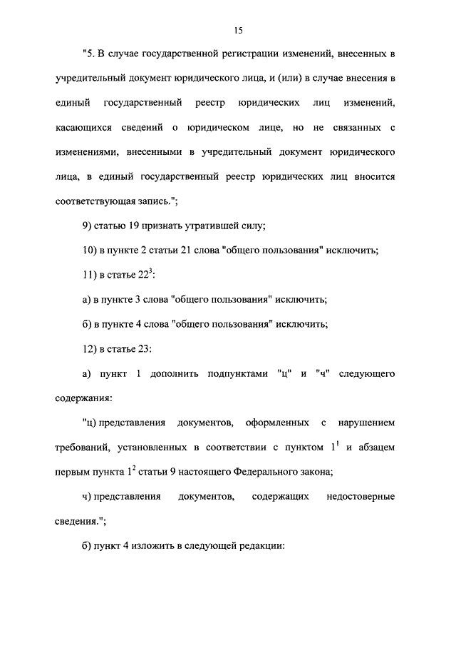 23 фз о государственной регистрации юл и ип