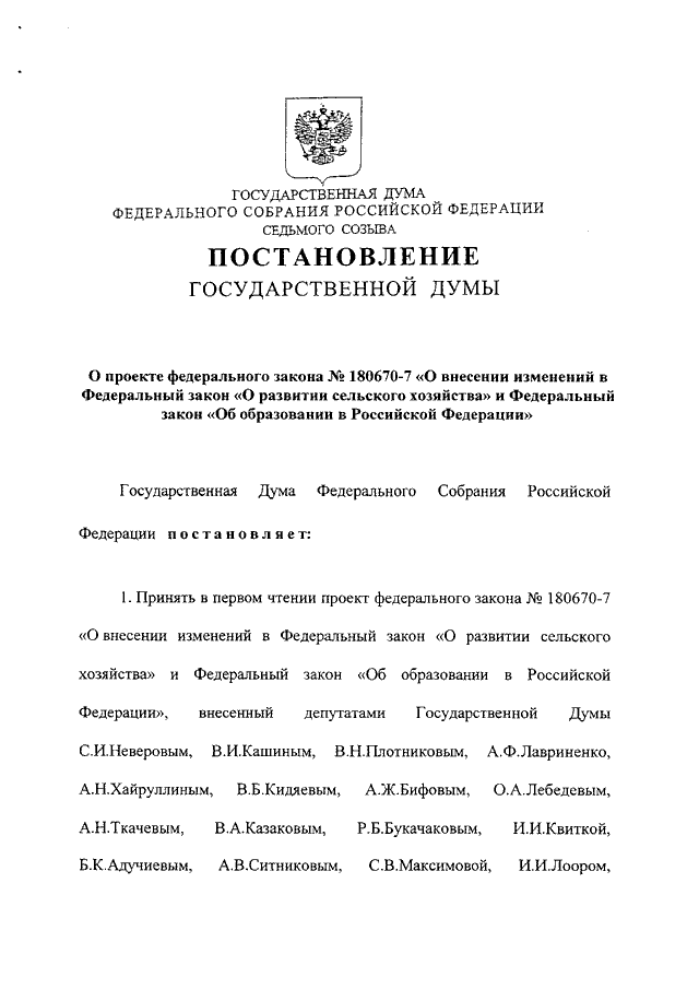 Федеральный закон фз 2300-1