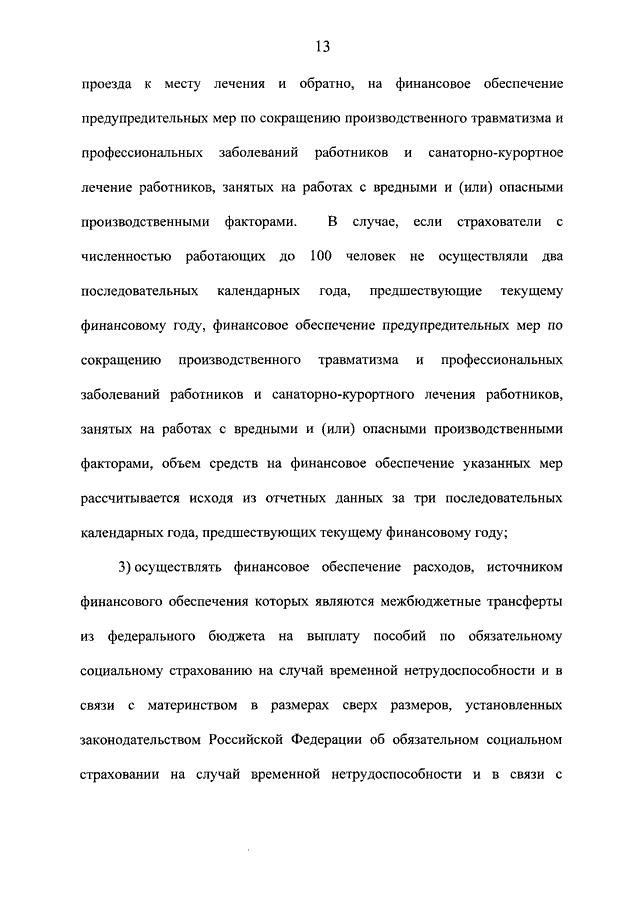Федеральный закон о трудовом стаже