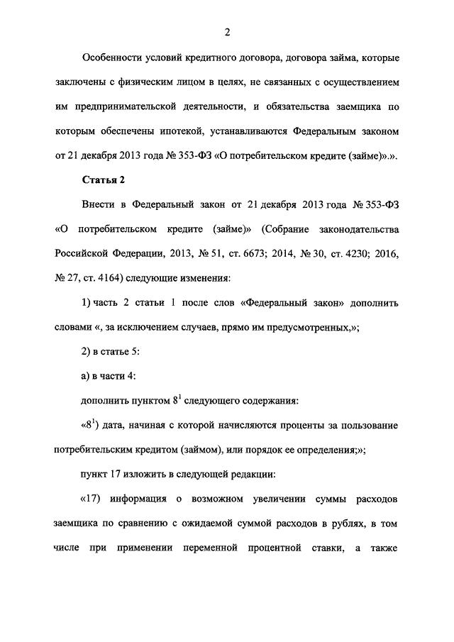Федеральный закон о потребительском кредите