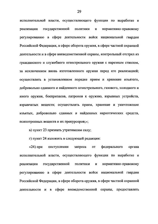 Закон оформление федеральных земель в собственность