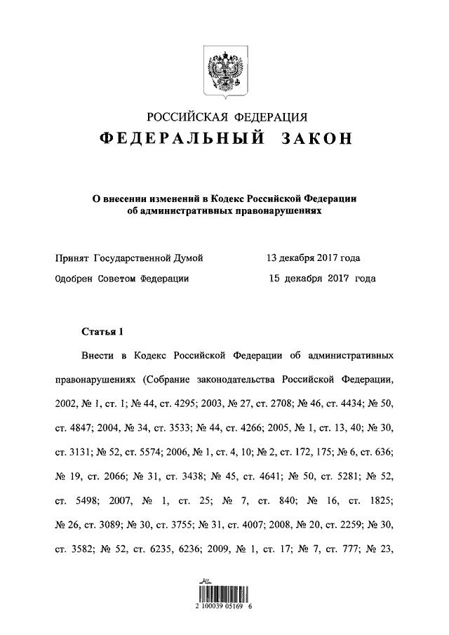Кодекс об административных правонарушениях рф скачать pdf