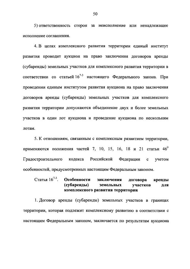 Федеральный закон 44 фз от 02042014