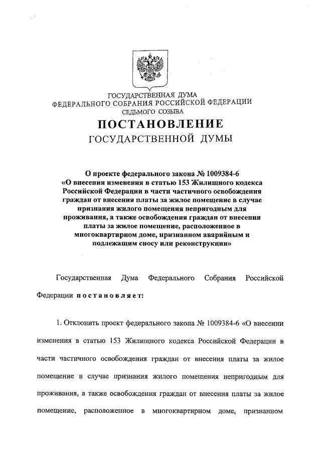 жилищный кодекс статья 153