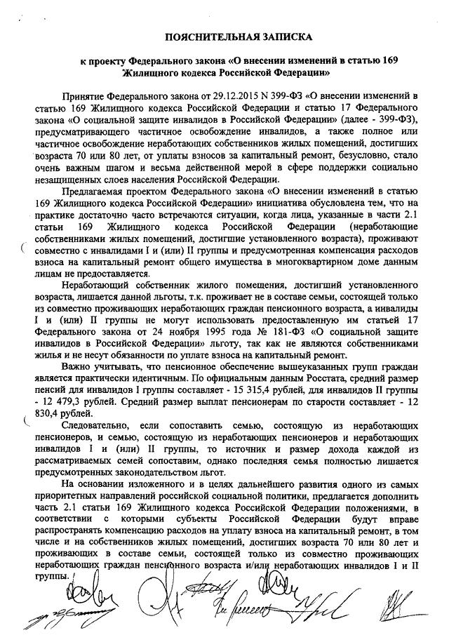 жилищный кодекс рф 2018 ст 169