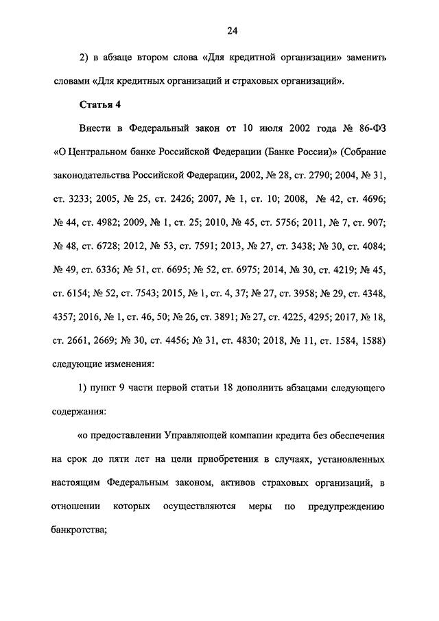 статья 46 по кредитам кредит без работы кемерово