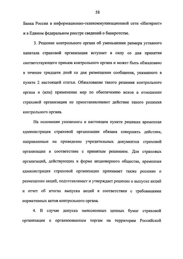 58 закона о банкротстве