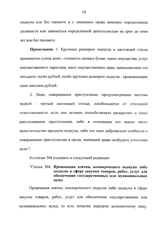 уголовный кодекс статья 99