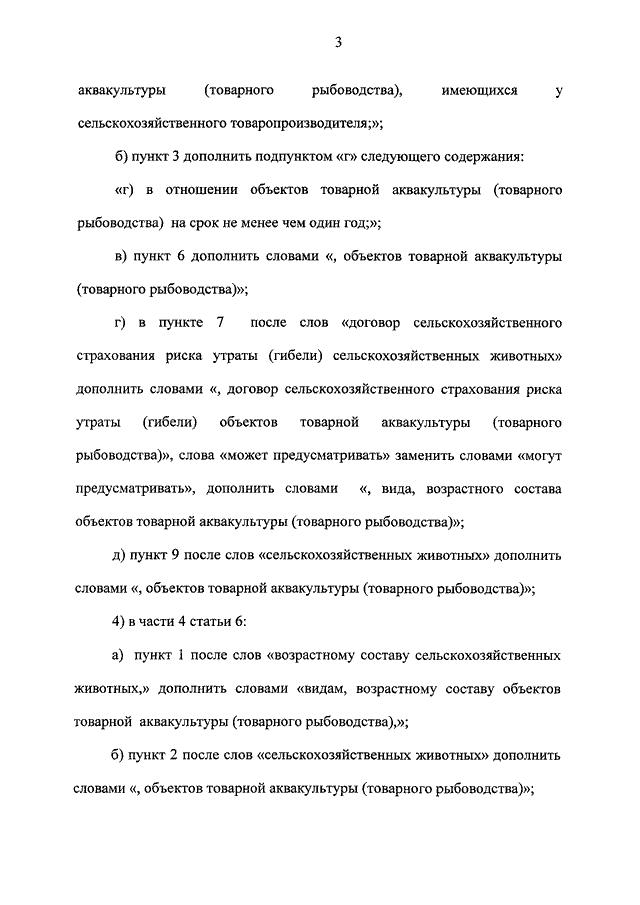 Федеральный текущий закон