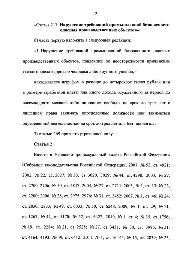 уголовные статьи российской федерации