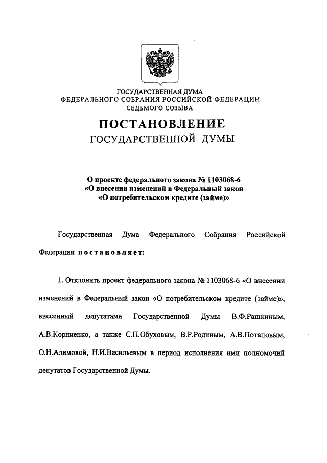 Проект закона о кредитах
