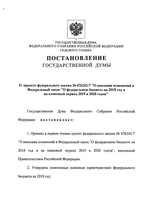 Бюджет на 2019-2020 | проект, федеральный, закон изоражения