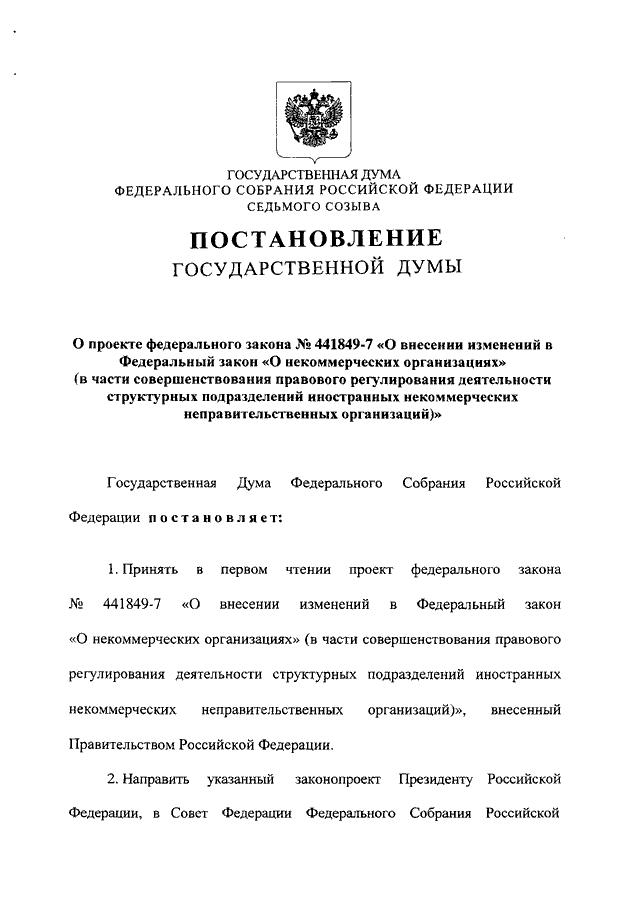 внесение изменений в закон о некоммерческих организациях