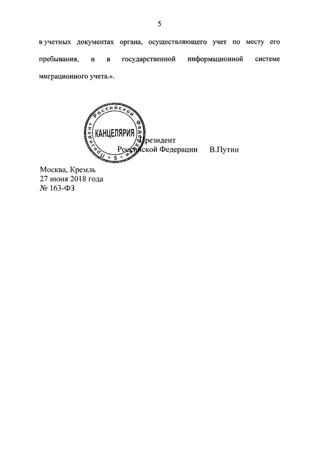 ФЕДЕРАЛЬНЫЙ ЗАКОН 163-ФЗ ОТ 27.06.2018 Г НОВЫЙ БЛАНК СКАЧАТЬ БЕСПЛАТНО