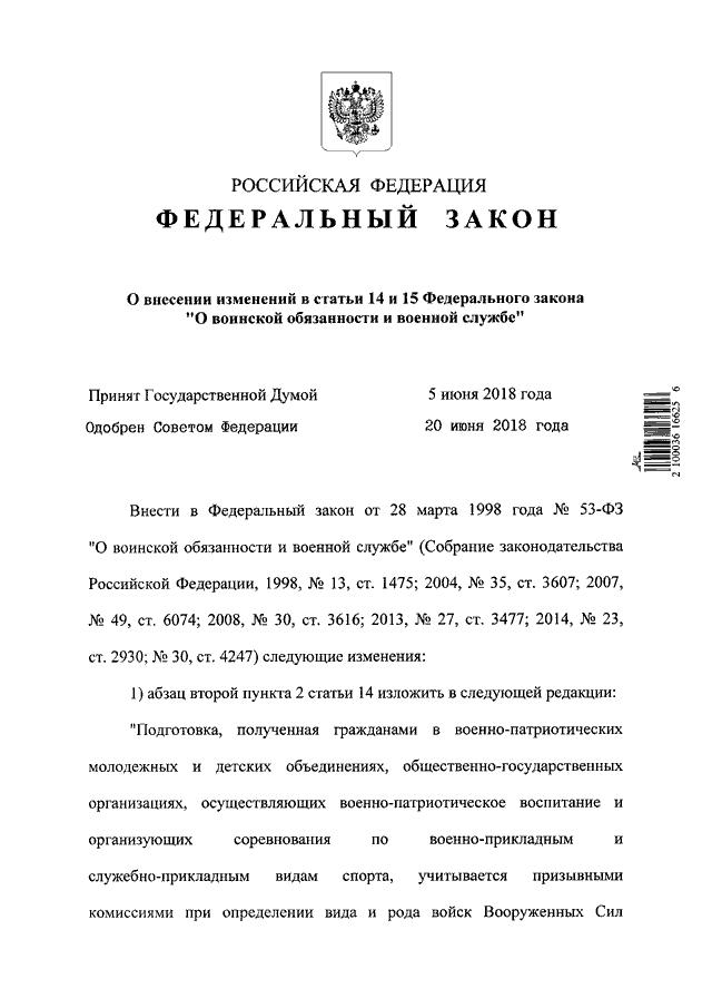 Федеральный закон лицензия