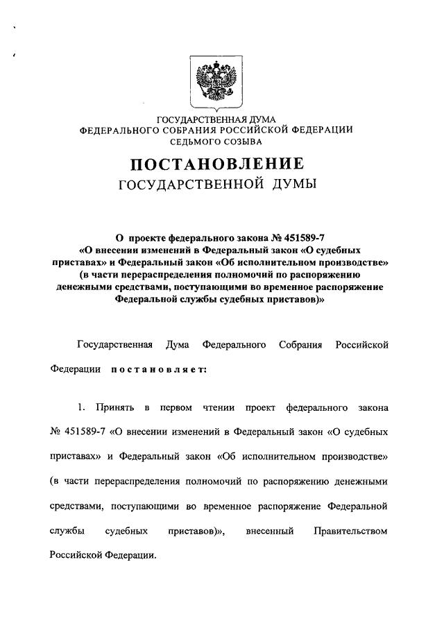 проект закона о судебных приставах
