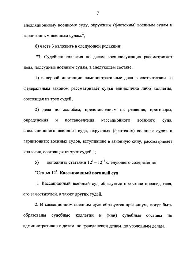 фз о судебной системе в рф