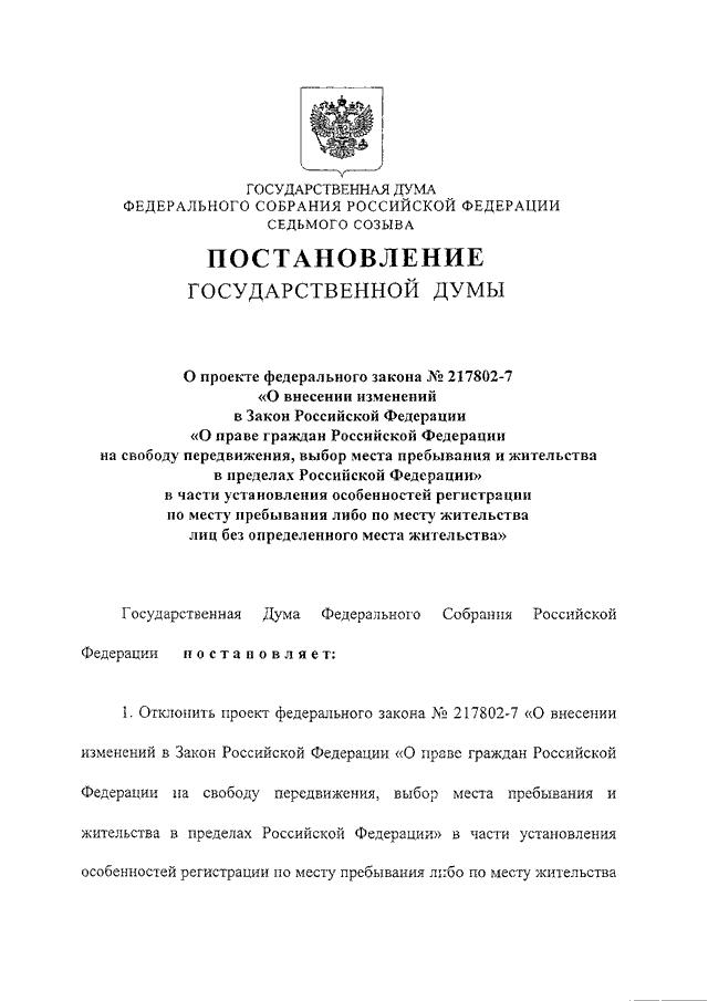 Законодательство рф о регистрации граждан документы для временной регистрации иностранных граждан на почте