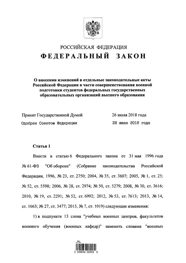 Федеральный закон рф от 23 ноября 2009 года 261-фз