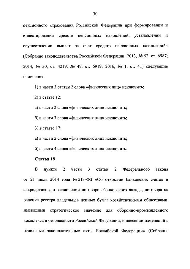 Федеральный закон 109 рф
