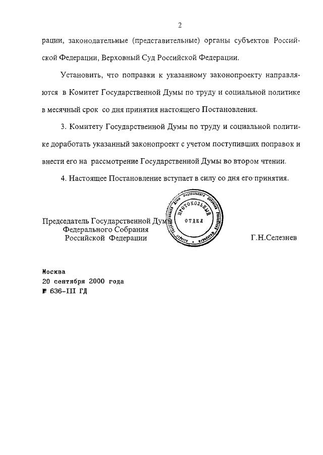 Федеральный закон о связи n 126-фз