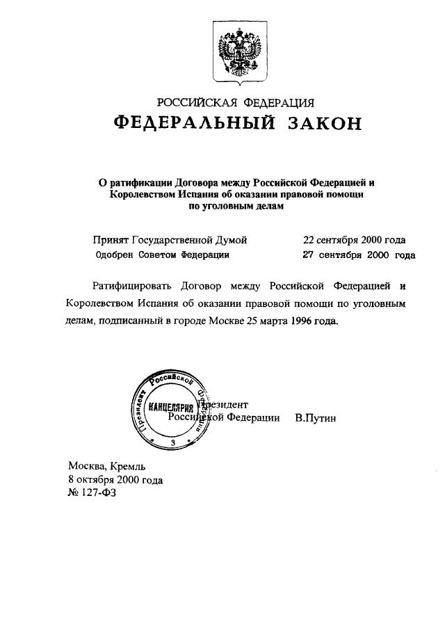 Октябрьская налоговая инспекция саратов