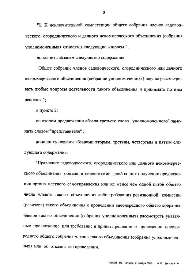 Федеральный закон 129 ст 22 1
