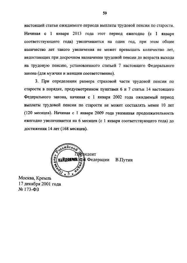 Федеральный закон 230-фз