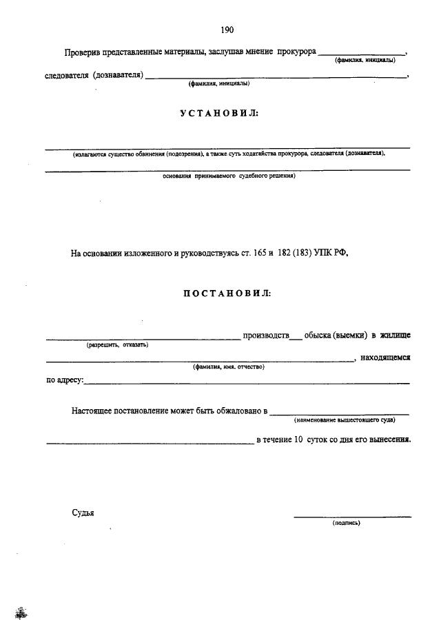 уголовно процессуальный кодекс принят