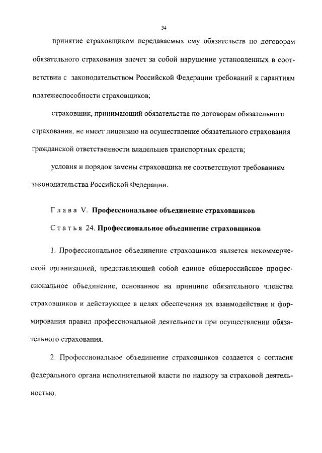 Федеральный конституционный закон о правоохранительных органах