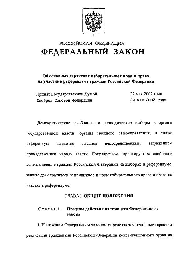 Ст 45 коап рф zakonrfinfo