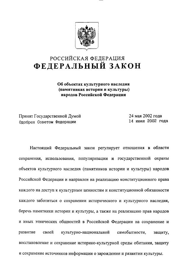 Федеральный закон об экспедиторской деятельности