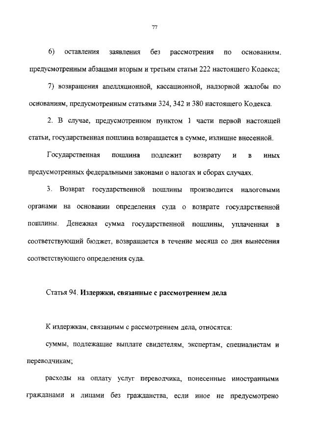 статья 222 гпк российской федерации красиво