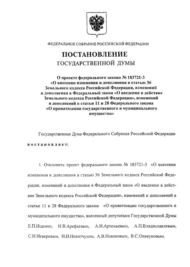 земельный кодекс ст 34