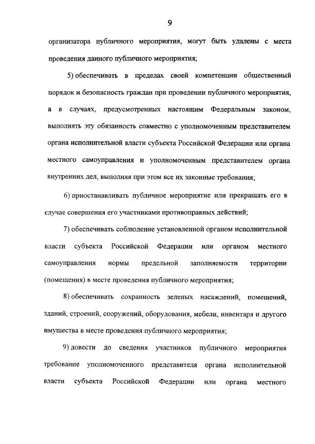 Федеральный закон о взносах на капитальный ремонт