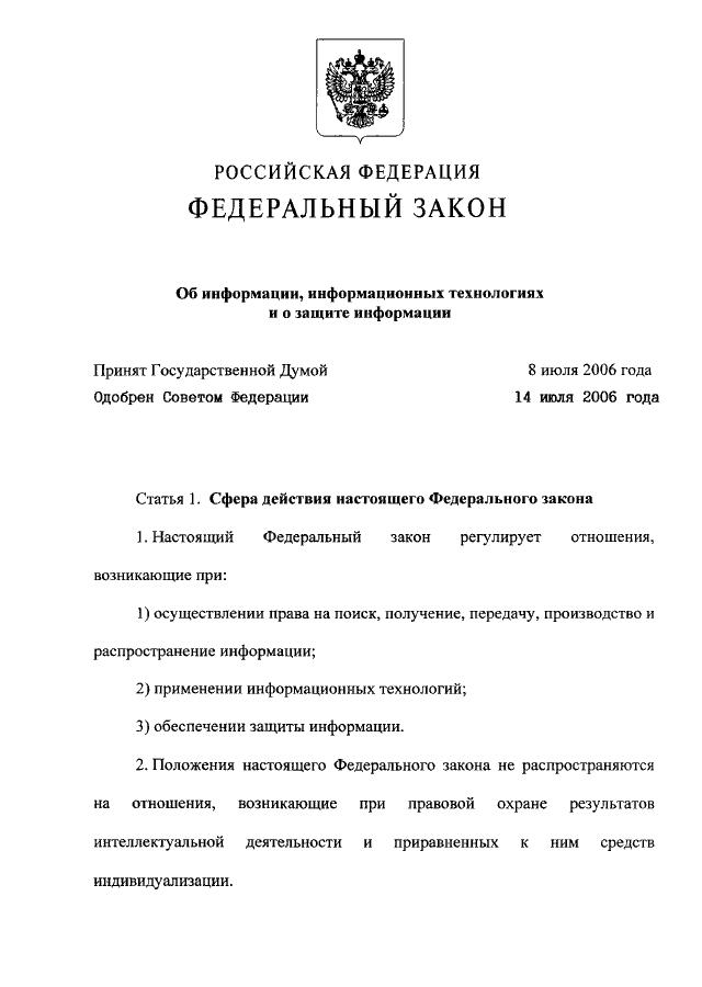 Об инвестиционной деятельности в российской федерации федеральный закон