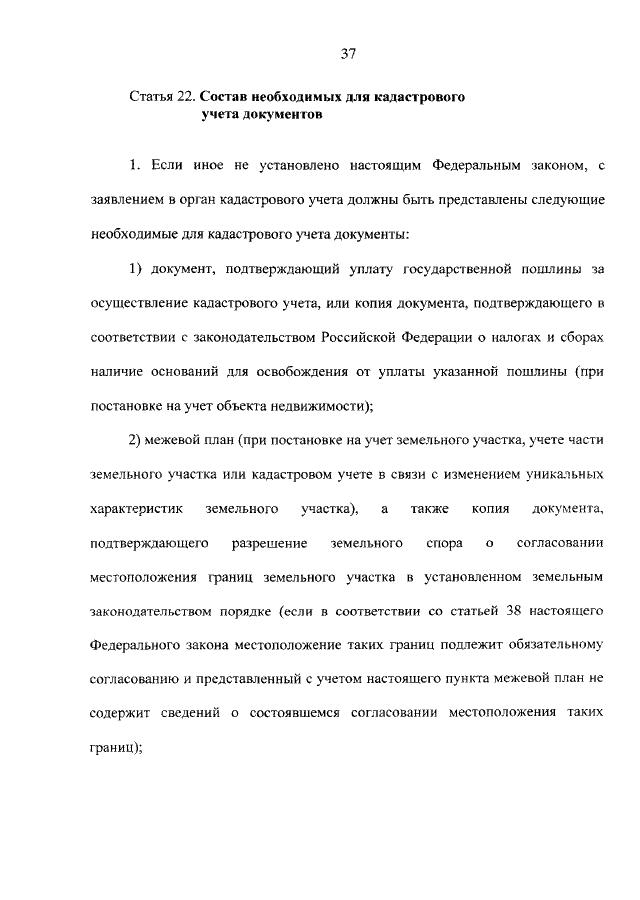 закон о кадастровом учете земельных участков